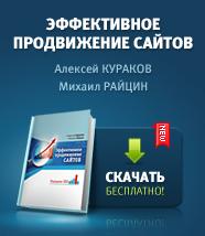 А. Кураков, М. Райцин Эффективное продвижение сайтов. Скачать бесплатно